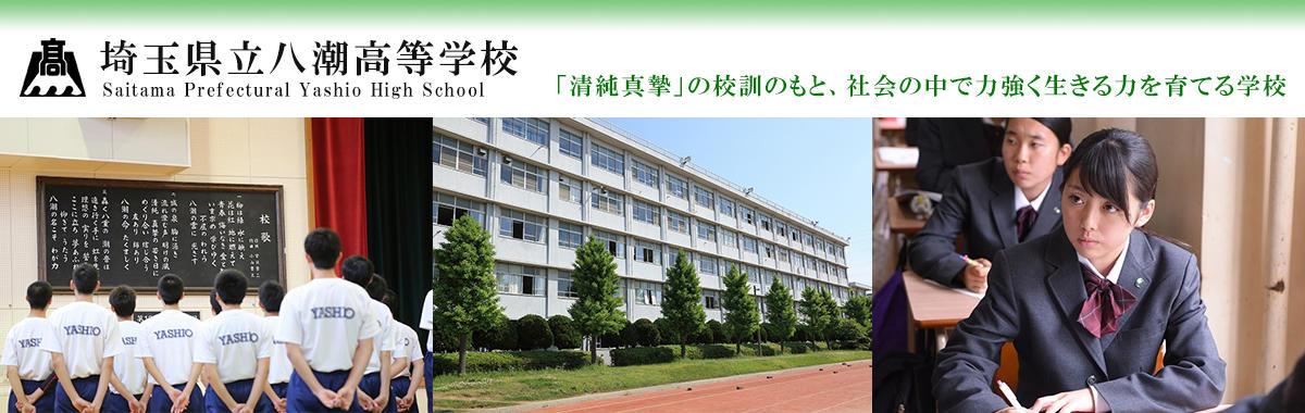 埼玉県立八潮高等学校